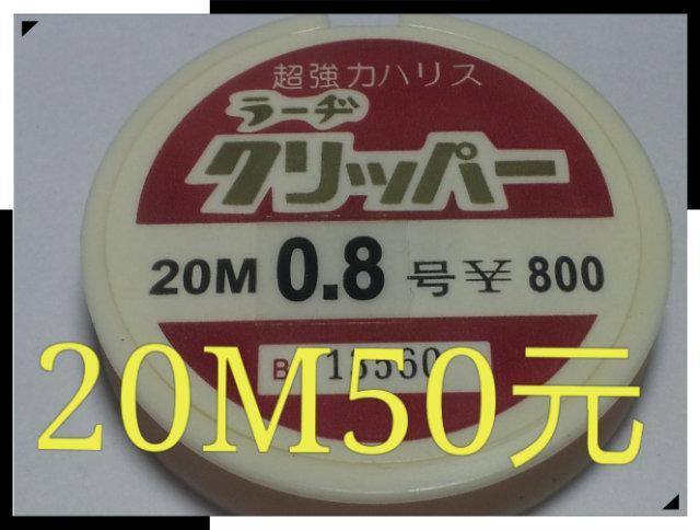 【釣魚釣蝦購】20M釣魚線~20M線超強力釣線  特價50元  手工藝用線 串珠