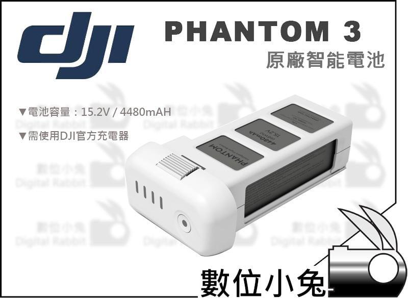 免睡攝影【DJI PHANTOM 3 原廠電池】 Professional Advanced P3A P3P P3S