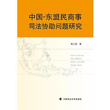 [尋書網] 9787562067627 中國-東盟民商事司法協助問題研究 /高蘭英(簡體書sim1a)