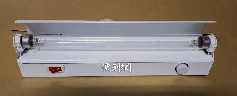 旭光10W殺菌燈具 附F10T8/GL燈管 有燈罩/開關-【便利網】