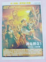 【電影】神鬼傳奇3  李連杰  布蘭登費雪  楊紫瓊  電影特報 2008年