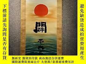 古文物平成罕見年(1989年)《闢》字 年度漢字 絹本名家手寫書法繪畫立軸露天113597 平成罕見年(1989年)《闢