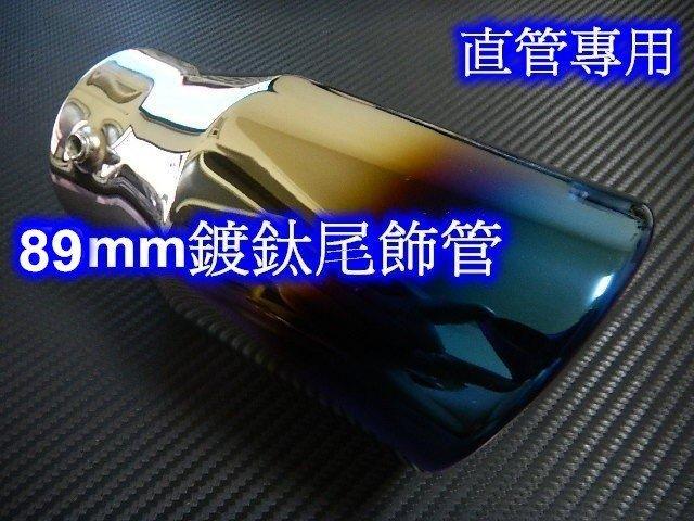 [[瘋馬車舖]] 89mm鍍鈦斜切尾飾管 ( 純白鐵 ) ~~ 直管專用, 更酷, 更悍, 更有型
