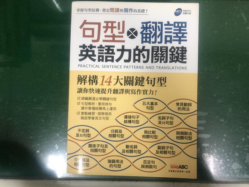《句型x翻譯:英語力的關鍵》 LiveABC 含解答 無光碟 無書寫 H93