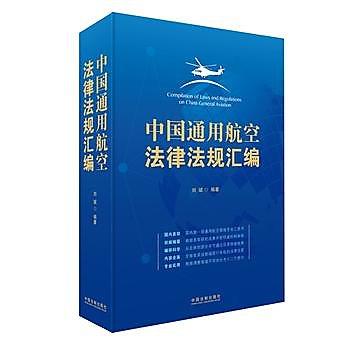 [尋書網] 9787509378847 中國通用航空法律法規彙編 /劉斌(簡體書sim1a)
