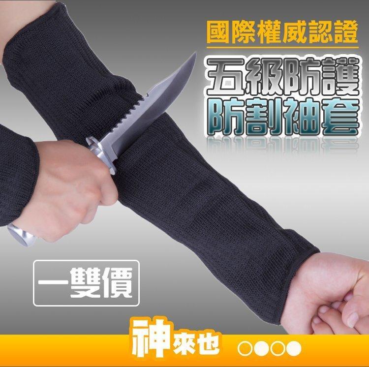 防割袖套 一雙價 5級不鏽鋼鋼絲 防身 臂套 防割 耐磨損 戶外作業 防砍 防刀 玻璃金屬搬運 工作手套【神來也】
