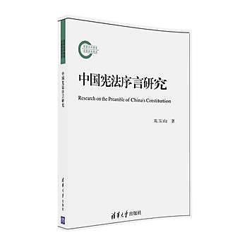 [尋書網] 9787302447474 中國憲法序言研究 /陳玉山(簡體書sim1a)