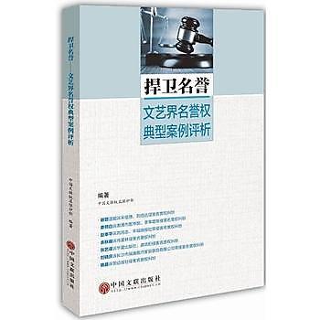 [尋書網] 9787519002787 捍衛名譽——文藝界名譽權典型案例評析(簡體書sim1a)