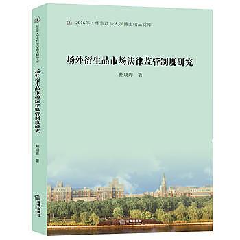 [尋書網] 9787511896957 場外衍生品市場法律監管制度研究 /鮑曉曄(簡體書sim1a)