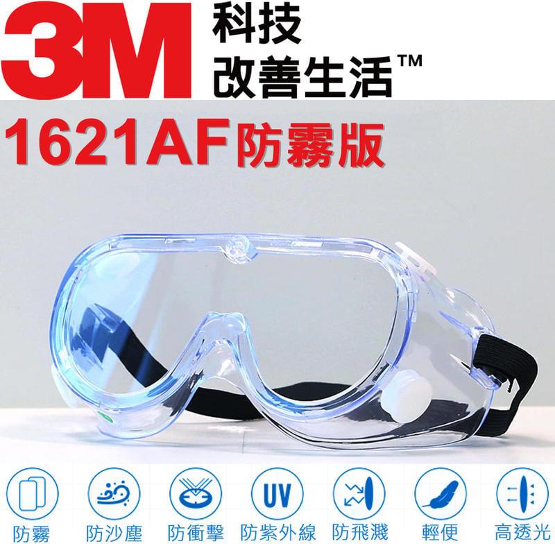 ㊣宇慶S舖㊣台灣現貨 3期0利率|1621AF|3M防護眼鏡 透氣防霧護目鏡 防護眼罩 抗沖擊 防塵 防風鏡
