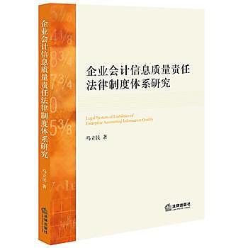 [尋書網] 9787511899040 企業會計信息質量責任法律制度體系研究(簡體書sim1a)