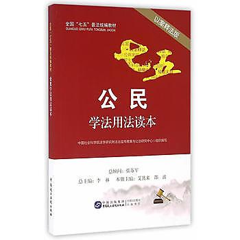 [尋書網] 9787516212059 公民學法用法讀本(以案釋法版(簡體書sim1a)