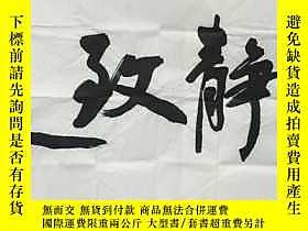 古文物罕見【石樹海】【真跡】中國書法家協會會員、中國硬筆書法協會會員、中國金融書法家協會會員、河北省書法家協會刻字委員會