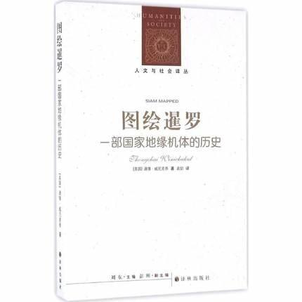 圖繪暹羅:一部國家地緣機體的歷史 作者: (美國)通猜·威尼差恭 出版社:譯林出版社    9787544766203