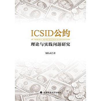 [尋書網] 9787562069331 ICSID公約理論與實踐問題研究 /銀紅武(簡體書sim1a)