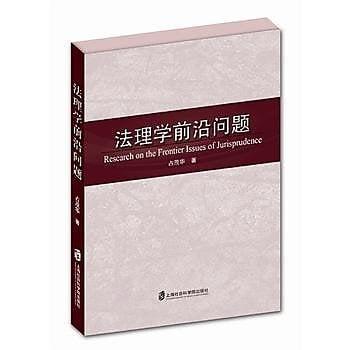 [尋書網] 9787552008920 法理學前沿問題 /佔茂華(簡體書sim1a)
