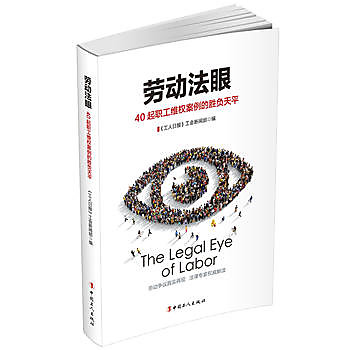 [尋書網] 9787500865537 勞動法眼 /本書編寫組(簡體書sim1a)