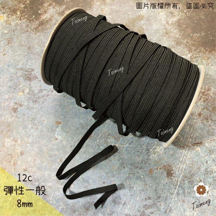 台孟牌 走馬 鬆緊帶 8mm 12c 黑色 144碼 (包裝、走馬帶、拼布材料、束帶、久帶、伸縮、縫紉、彈性、彈力)