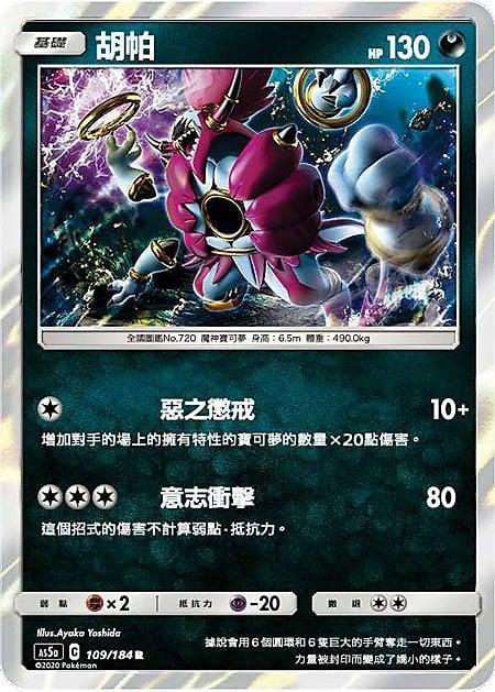 【馬爾】神奇寶貝 寶可夢 PTCG正版 中文版 第三彈  AS5a 109/184 R 閃卡 胡帕