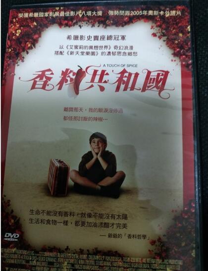 絕版典藏 希臘影史賣座冠軍 香料共和國 vcd