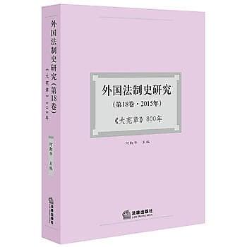 [尋書網] 9787511897855 外國法制史研究(第18卷.2015年)(簡體書sim1a)