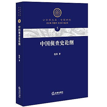[尋書網] 9787511897275 中國偵查史論綱 /倪鐵著(簡體書sim1a)