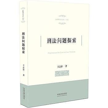[尋書網] 9787509375082 刑法問題探索 /王志祥(簡體書sim1a)