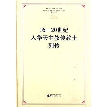 [尋書網] 9787563391660 16∼20世紀入華天主教傳教士列傳(簡體書sim1a)