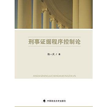 [尋書網] 9787562068150 刑事證據程序控制論 /陳一天(簡體書sim1a)