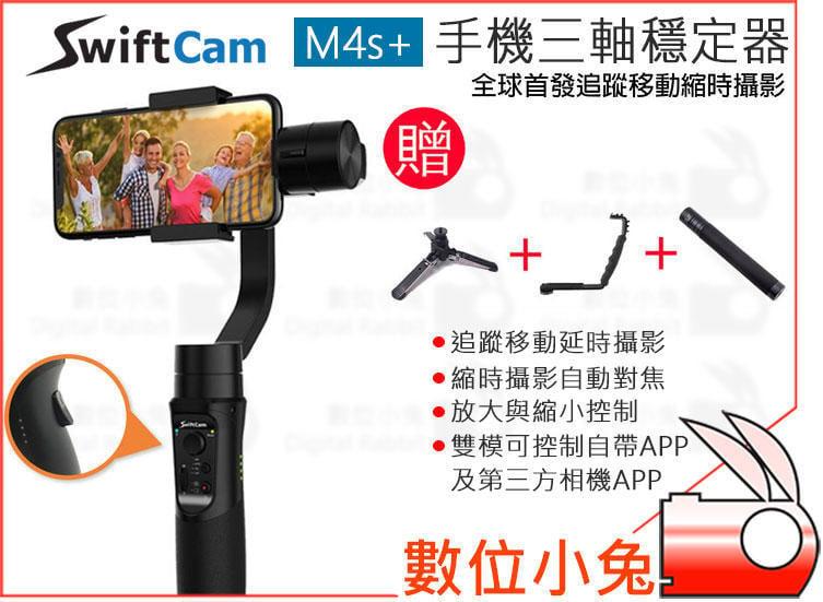 數位小兔【SwiftCam M4s+ 三軸穩定器 手機】變焦 對焦 破水平 縮時