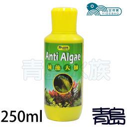 。。。青島水族。。。台灣宜得寶------超級強力除藻劑(強力推薦)藻可清 滅藻大師==250ml