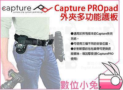 數位小兔【Capture PROpad 外夾多功能護板】Capture快夾系統 PRO pad 外夾 快夾 多功能 公司