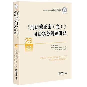 [尋書網] 9787511895967 《刑法修正案(九)》司法實務問題研究(簡體書sim1a)