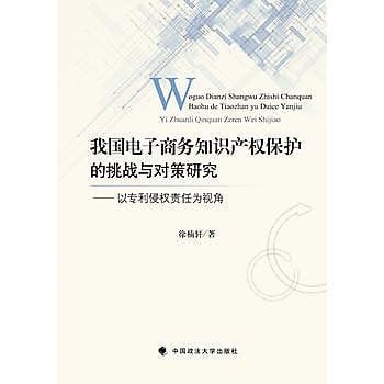 [尋書網] 9787562068471 我國電子商務知識產權保護的挑戰與對策研究(簡體書sim1a)