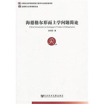 [尋書網] 9787509748251 海德格爾形而上學問題簡論 /孫冠巨 著(簡體書sim1a)