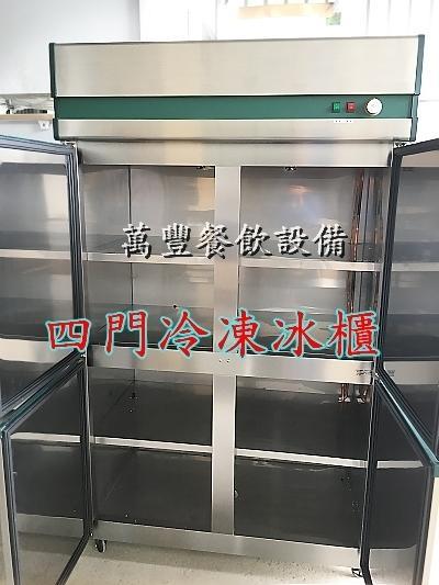 萬豐餐飲設備 全新 4門全冷凍冰箱 四門全冷凍冰箱 四門冷凍庫 4門冰箱