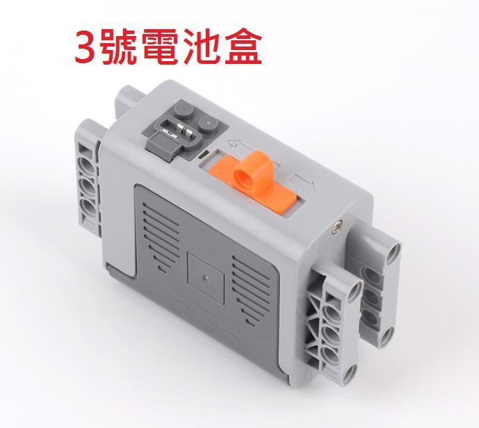 *樵夫遊樂園* 樂拼  3號 電池盒  非 樂高 LEGO