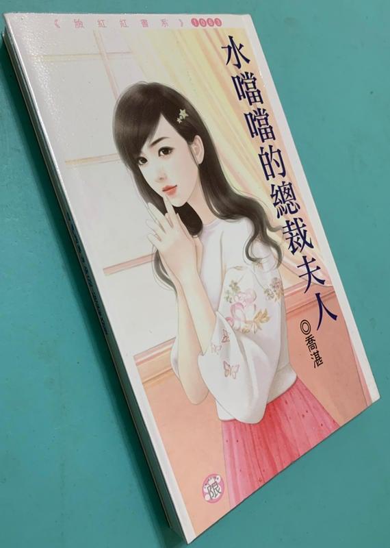 【萬芳】臉紅紅1063 水噹噹的總裁夫人 喬湛