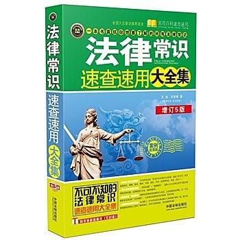 [尋書網] 9787509366806 法律常識速查速用大全集:案例應用版:增訂5版(簡體書sim1a)
