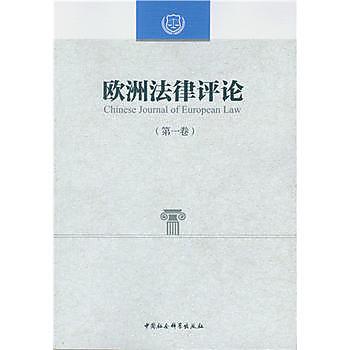 [尋書網] 9787516184646 歐洲法律評論(第一卷) /程衛東  主編(簡體書sim1a)