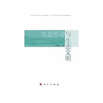 [尋書網] 9787010116518 生態勞動與生態文明 /徐海紅 著(簡體書sim1a)