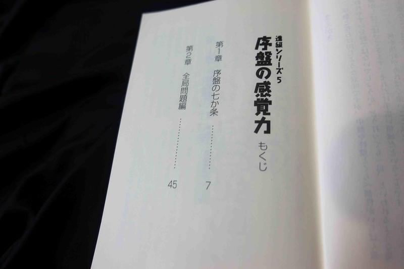 序盤の感覚力  囲碁文庫O日本棋院
