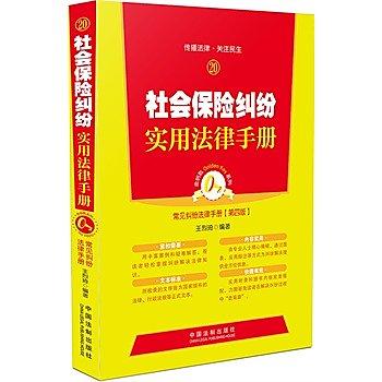 [尋書網] 9787509359433 社會保險糾紛實用法律手冊 /王烈琦 編著(簡體書sim1a)