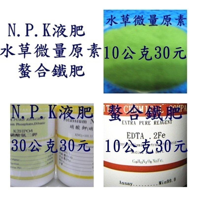 苗栗宏峻水族NPK液肥、微量元素、水草液肥、螯合鐵肥、水草 微量原素、水草肥料