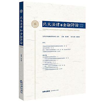 [尋書網] 9787511896292 北大法律和金融評論;總第2卷(2015年)(簡體書sim1a)
