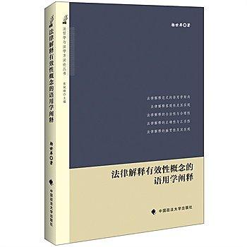 [尋書網] 9787562063100 法律解釋有效性概念的語用學闡釋 /楊世屏(簡體書sim1a)