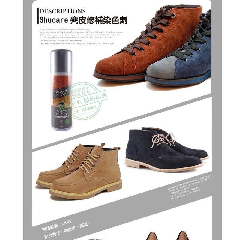 麂皮整染劑 絨面 反毛皮 絨布染色劑 麂皮保養補色劑修補退色掉色shucare舒凱爾 Dr.shoes鞋材輔助用品