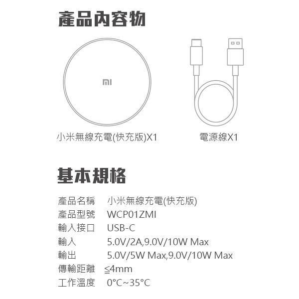 【coni shop】 小米無線充電器(快充版) 現貨 快速出貨 台版原廠正品 台灣賣家 10W Max快充