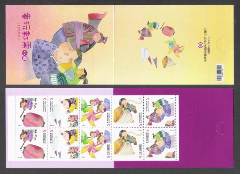 中華民國郵票小冊 民國102年童玩郵票小冊