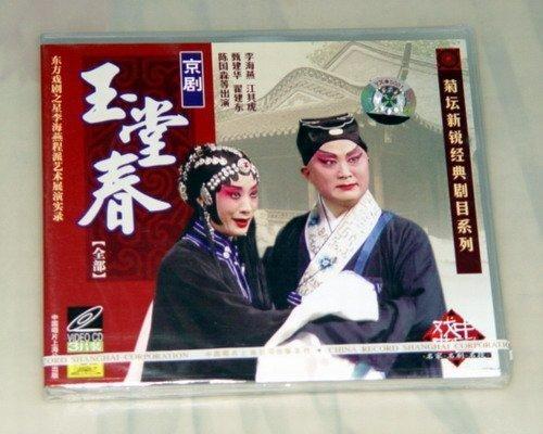 [賞書房]京劇VCD @ 三片裝《玉堂春》第一程派青衣- 李海燕 / 江其虎  (標即結)